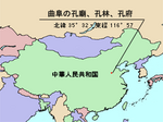 LocMap_of_WH_Temple_and_Cemetery_of_Confucius_and_the_Kong_Family_Mansion_in_Qufu.png