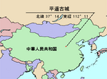 LocMap_of_WH_Ancient_City_of_Ping_Yao.png