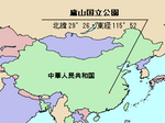 LocMap_of_WH_Lushan_National_Park.png