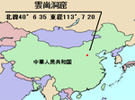 LocMap_of_WH_Yungang_Grottoes.png